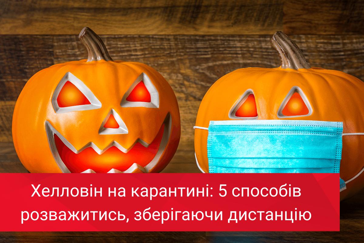 Ua halloween png
