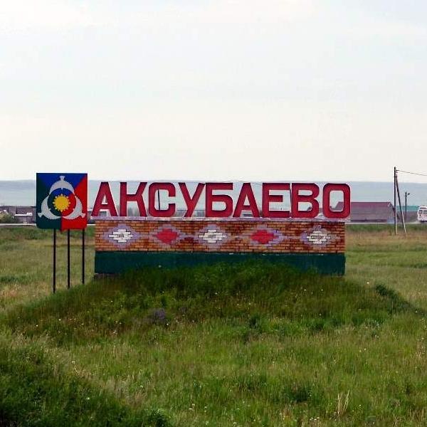 Автобус Самара — Аксубаево